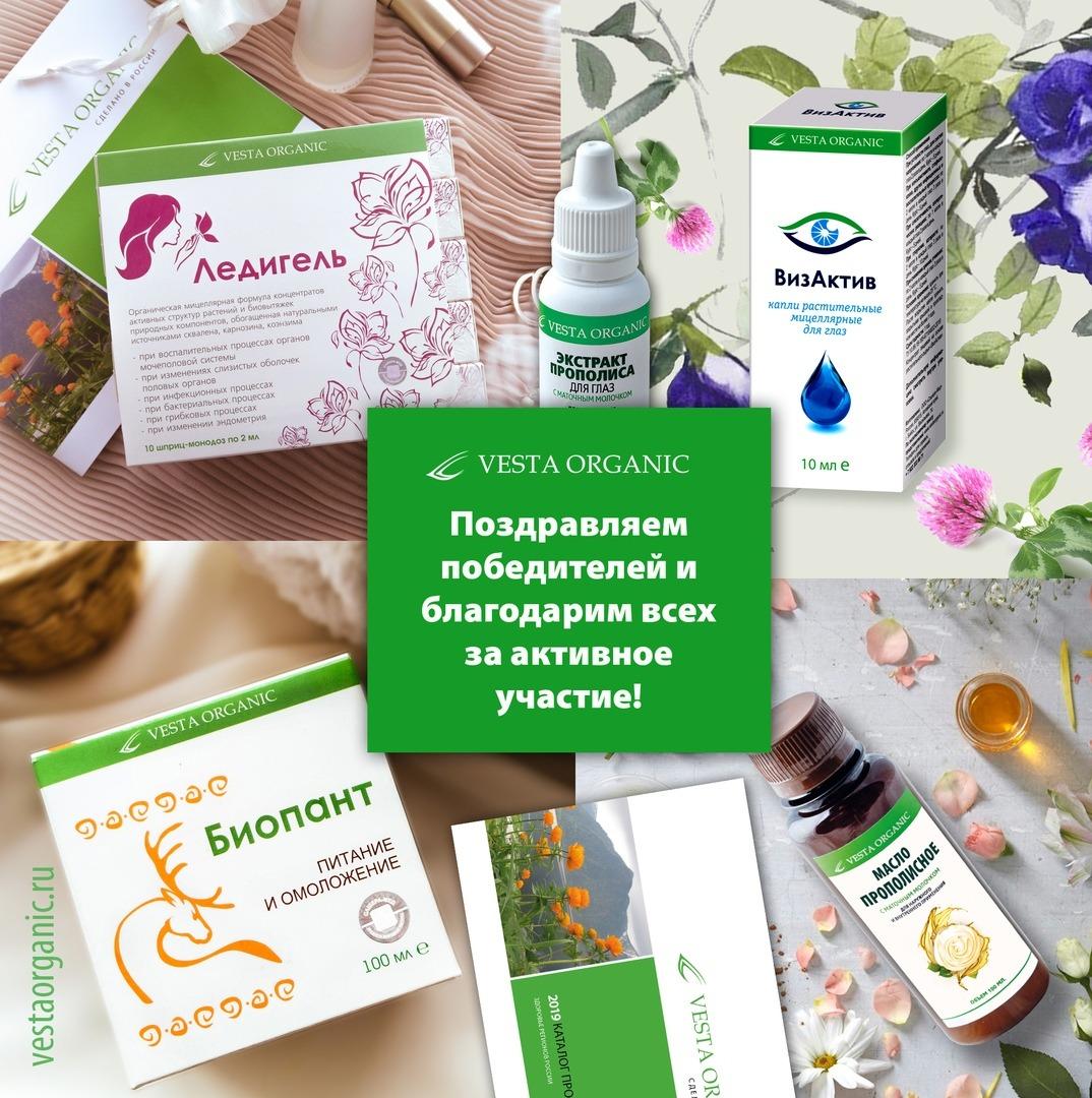 Vesta Organic конкурсы