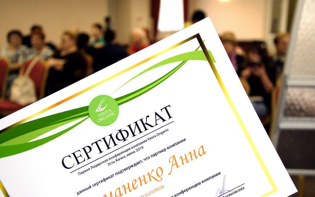 Первая Лидерская конференция компании завершена!