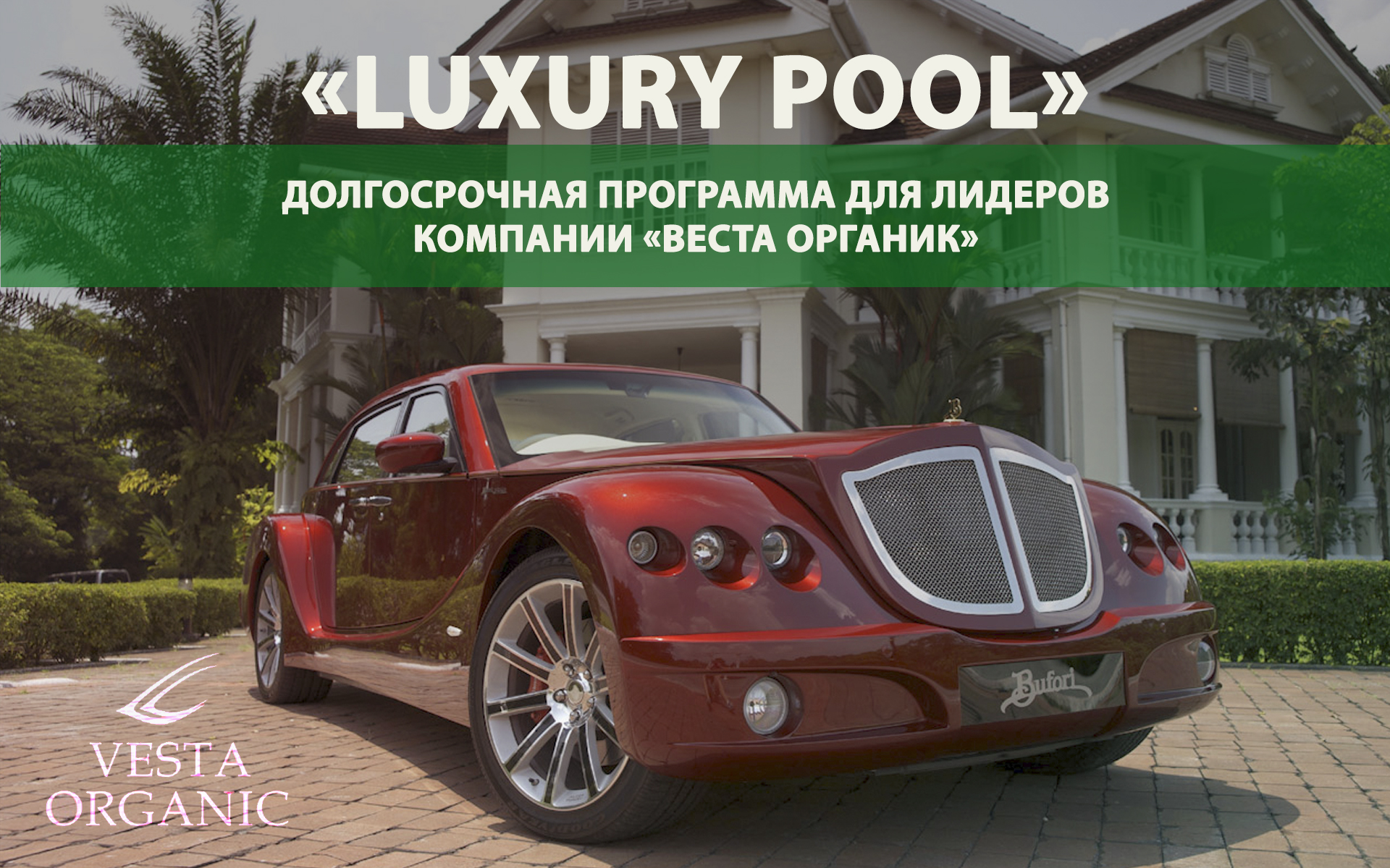 ПРОГРАММА «LUXURY POOL»