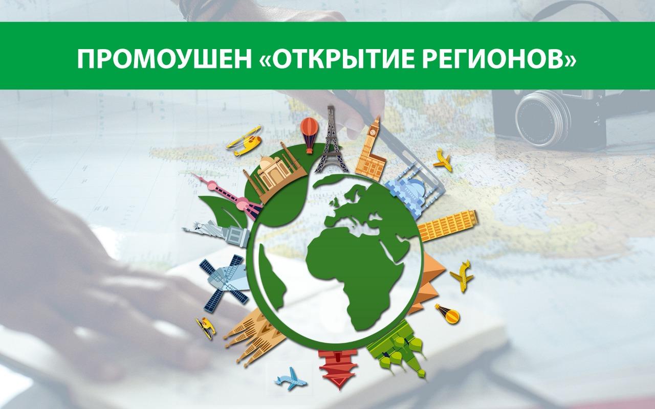 «Приведи нового партнера в новом регионе — 2021»