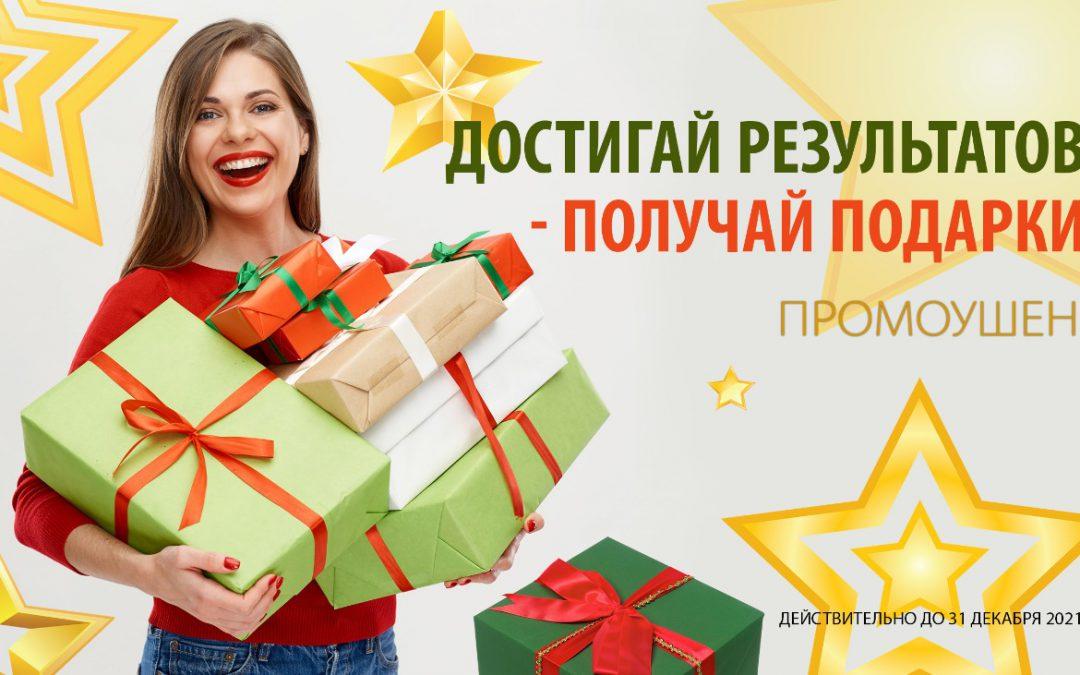 Промоушен «Достигай результатов — Получай подарки»